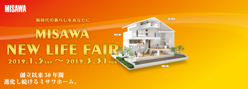 MISAWA NEW LIFE FAIR